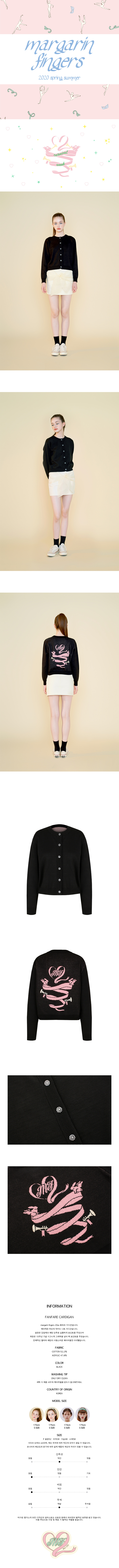 마가린핑거스(MARGARIN FINGERS) fanfare cardigan (black)