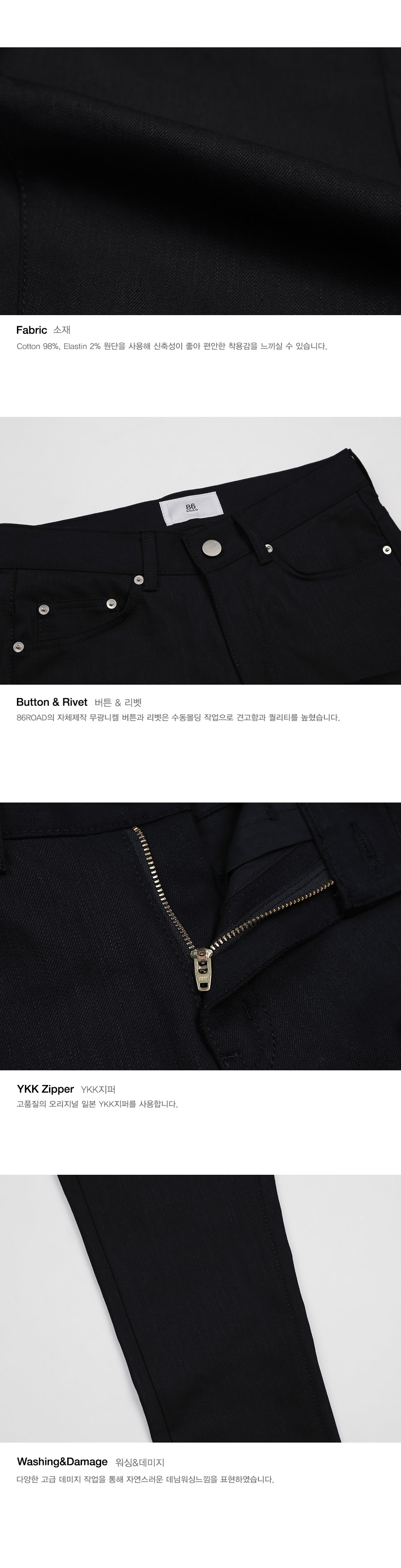 86로드(86ROAD) 1611 pure black jeans