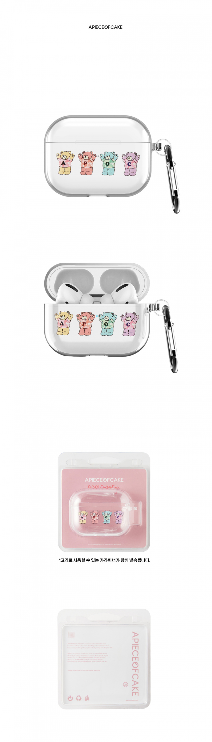 어피스오브케이크(APOC) Multi Bear AIRPODS PRO Case