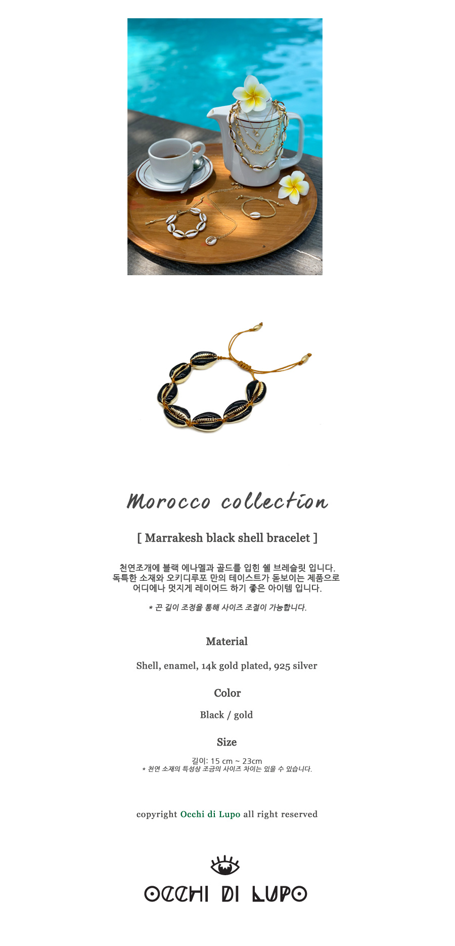 오키디루포(OCCHI DI LUPO) Marrakesh black shell bracelet