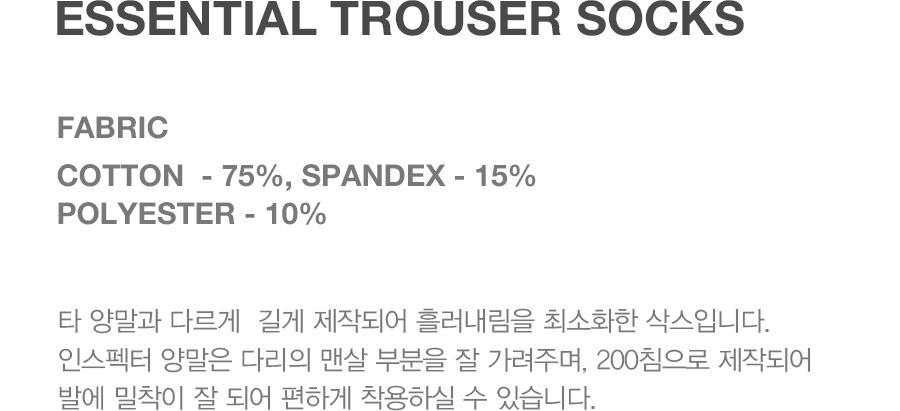 인스펙터(INSPECTOR) [3PACK] 001 ESSENTIAL TROUSER SOCKS [WHITE]