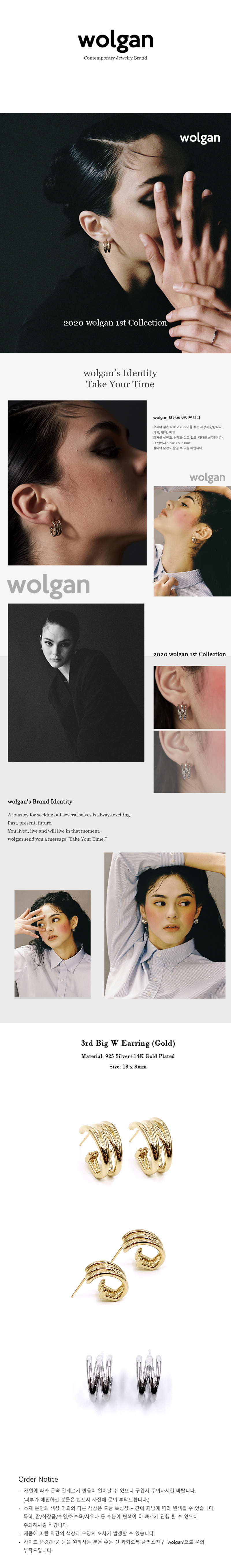 월간(WOLGAN) 3rd Big W Earring (Gold)