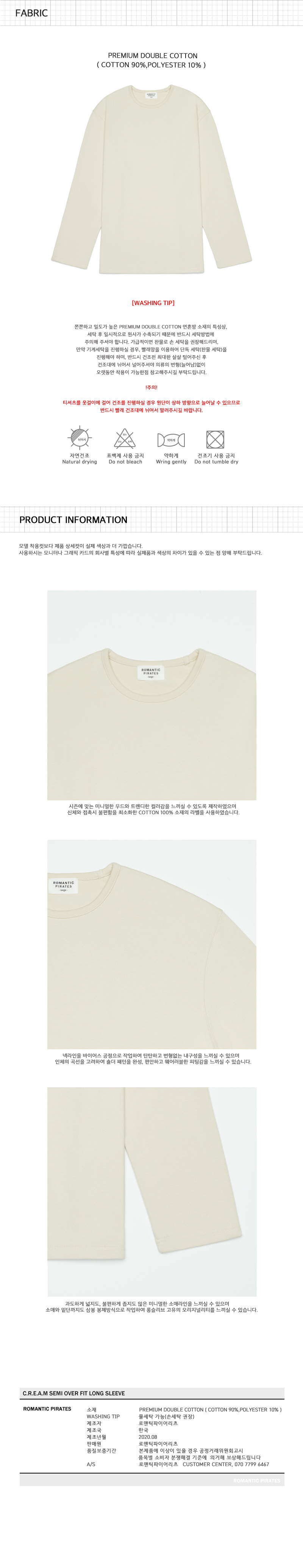 로맨틱 파이어리츠(ROMANTICPIRATES) C.r.e.a.m SEMI OVER FIT LONG SLEEVE(SOY CREAM)