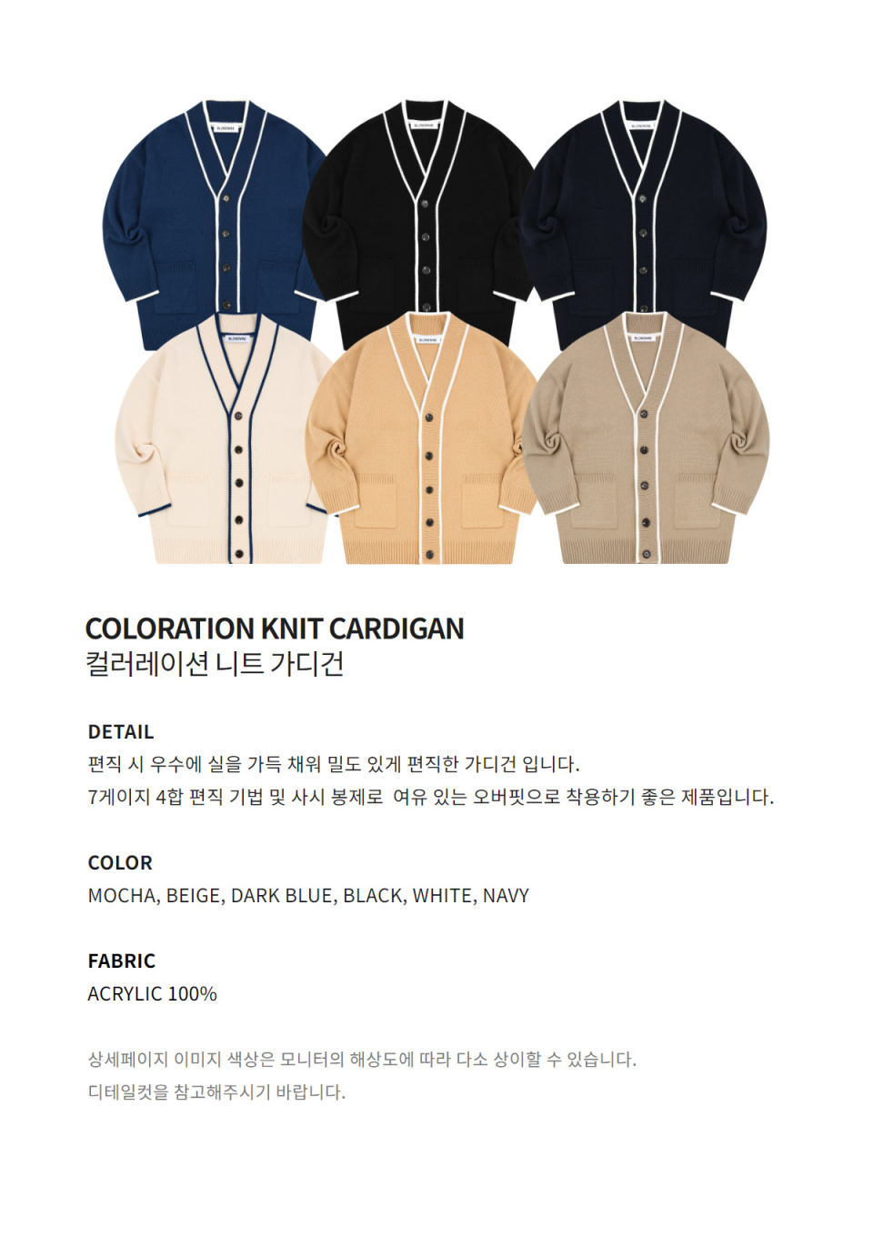 블론드나인(BLOND9) COLORATION KNIT CARDIGAN_IVORY