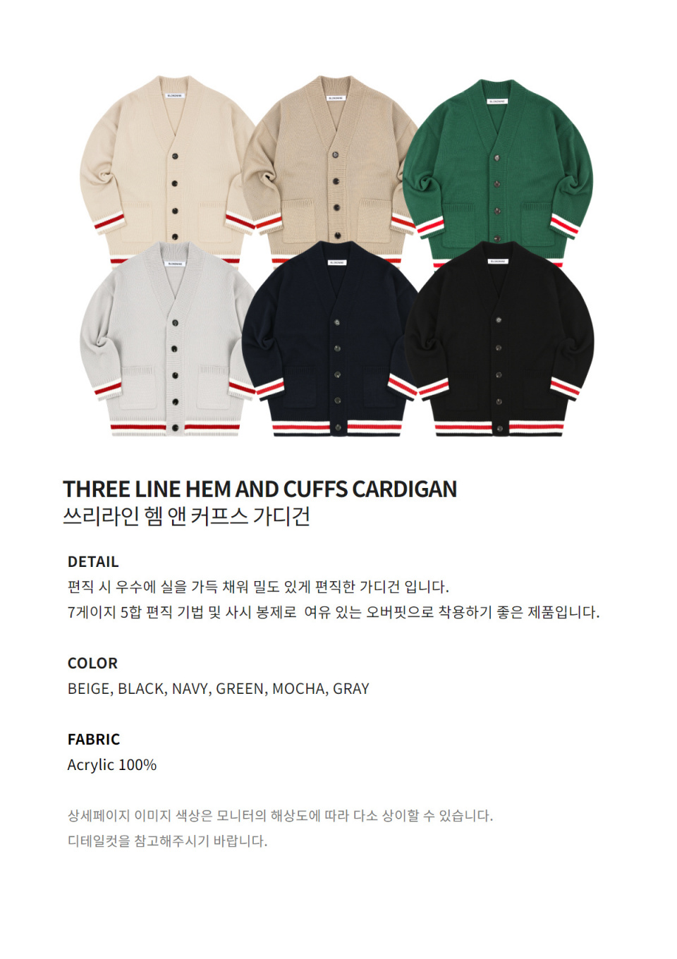 블론드나인(BLOND9) THREE LINE HEM AND CUFFS CARDIGAN_GRAY