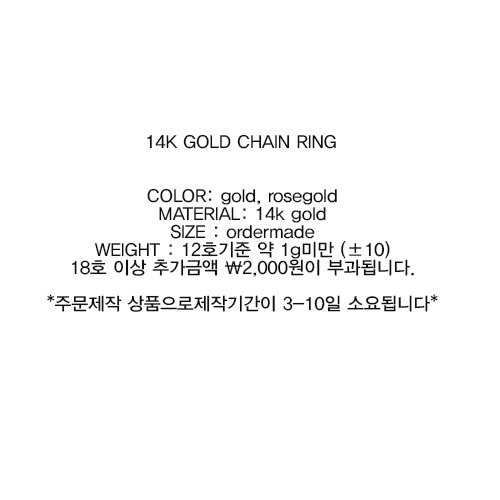 멕코이(MCCOII) [SET]14k gold pearl chain ring + 14k gold chain ring