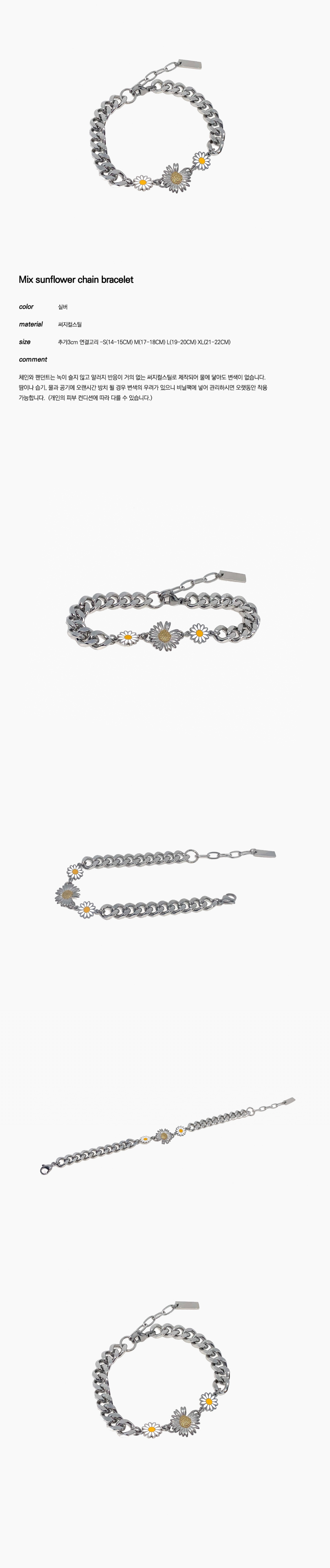 셉텐벌5(SEPTEMBER5) Mix  sunflower chain bracelet