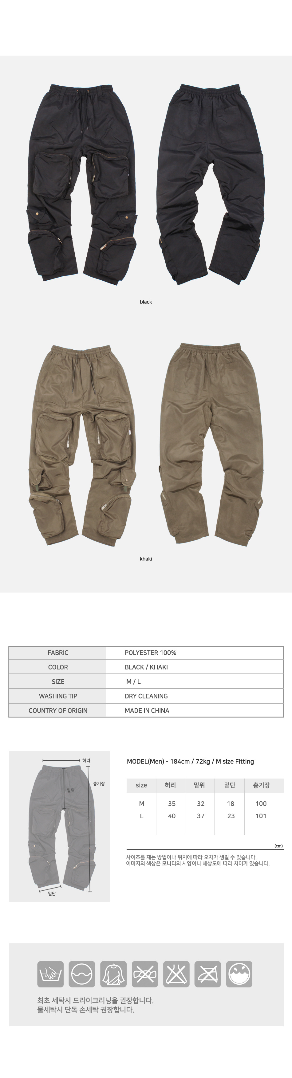 엔에프에프오(NFFO) Pocket Cargo pants BLACK