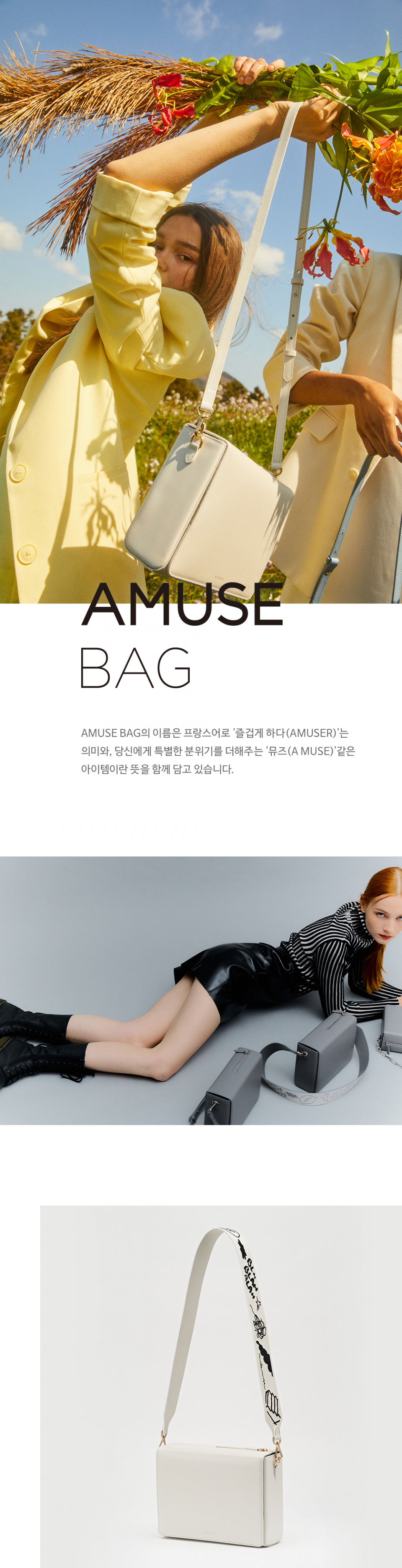 뮤트뮤즈(MUTEMUSE) AMUSE Bag (White) + CHIT-CHAT Artwork Strap (White)