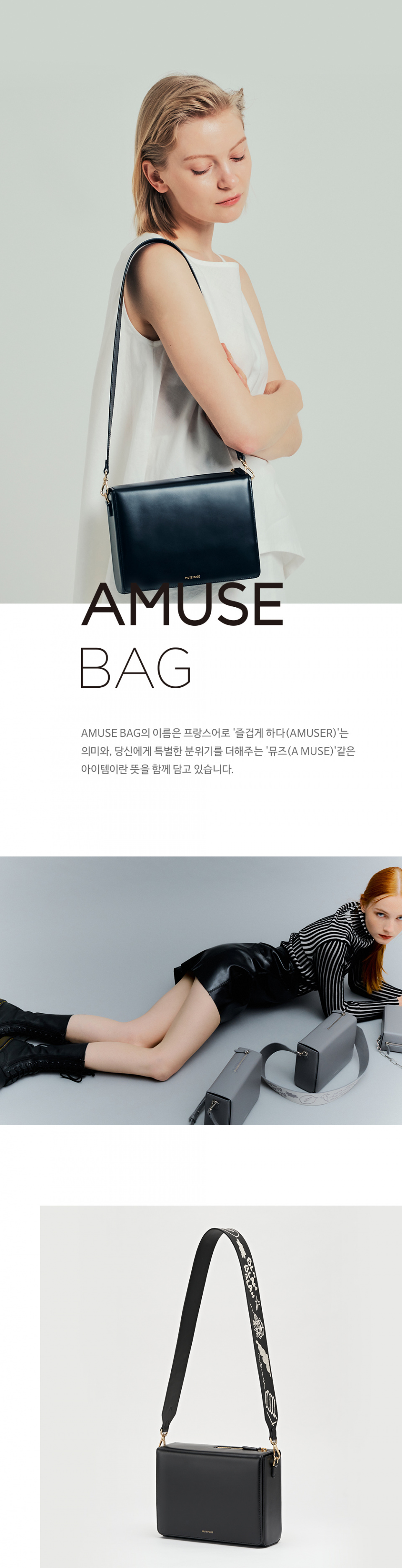 뮤트뮤즈(MUTEMUSE) AMUSE Bag (Black) + CHIT-CHAT Artwork Strap (Ink)