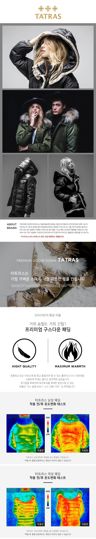 타트라스(TATRAS) 여성 다운자켓 보라 BORA (LTLA20A4172-DTT63)
