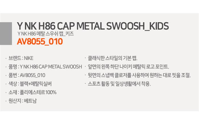 나이키(NIKE) Y NK H86 메탈 스우시 캡 AV8055_010