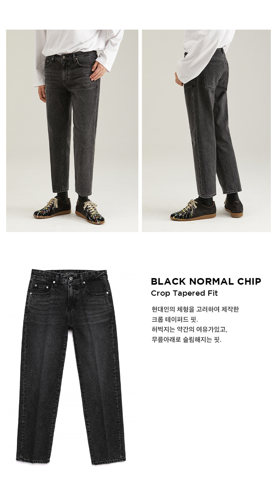 86로드(86ROAD) [테이퍼드핏]BLACK NORMAL CHIP