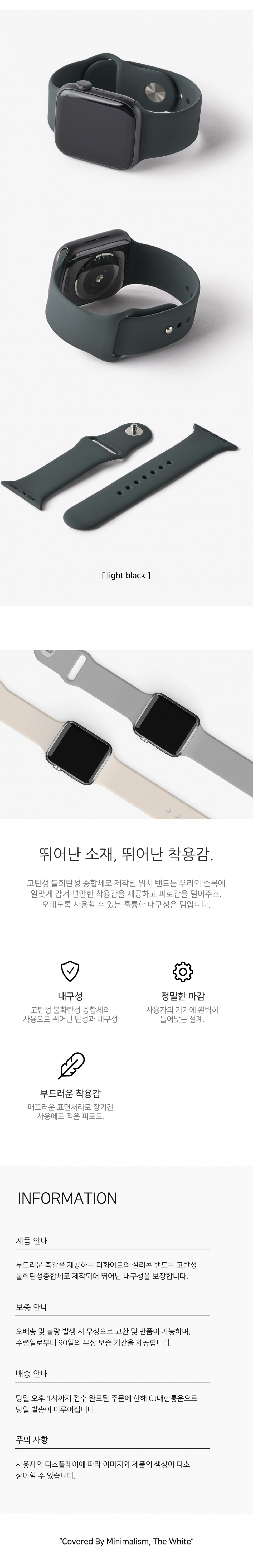 더화이트(THE WHITE) Watch Band