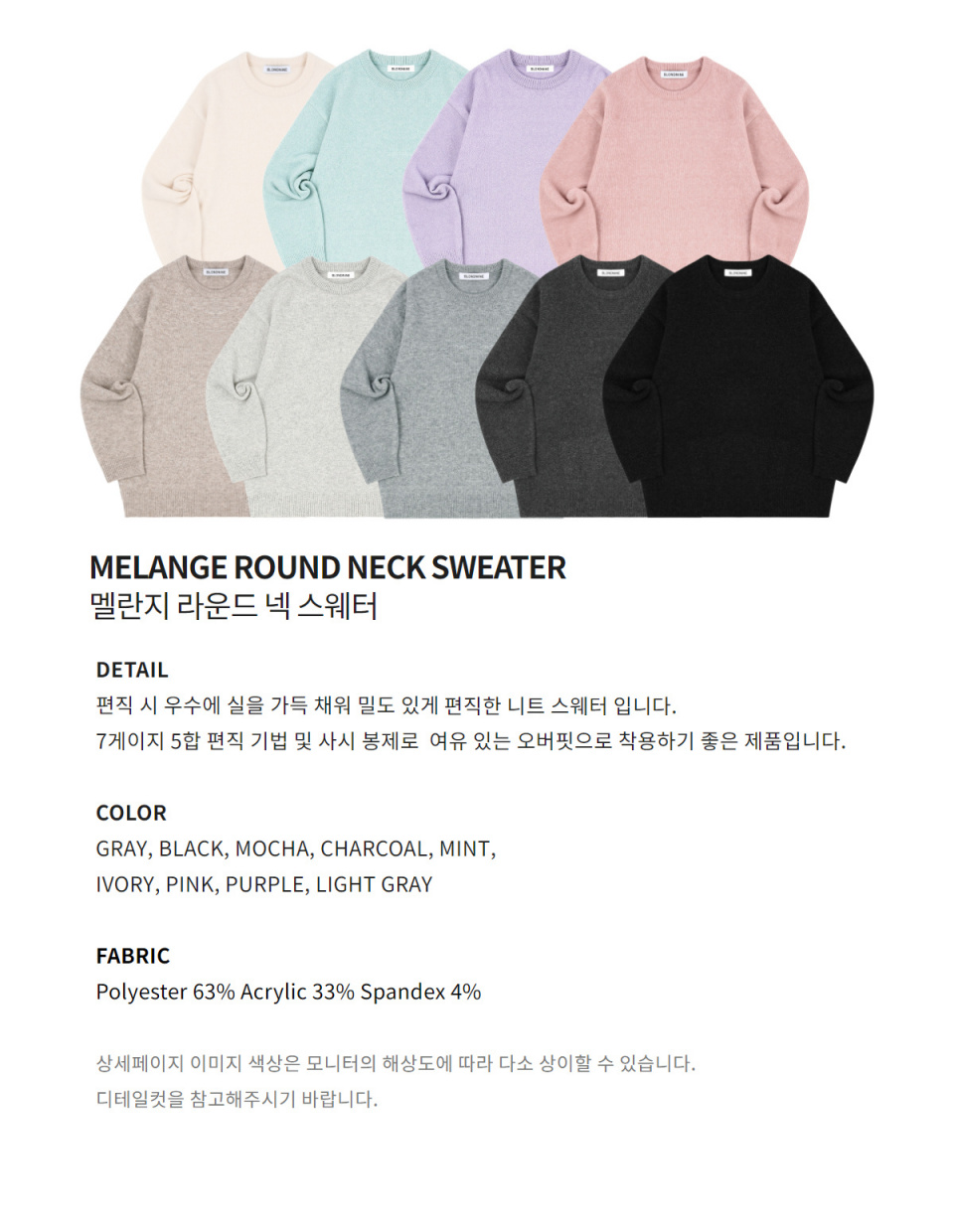 블론드나인(BLOND9) MELANGE ROUND NECK SWEATER_CHARCOAL