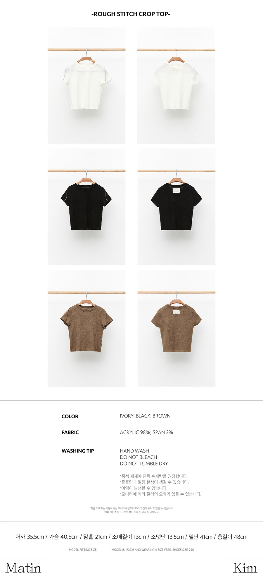 마뗑킴(MATIN KIM) ROUGH STITCH CROP TOP