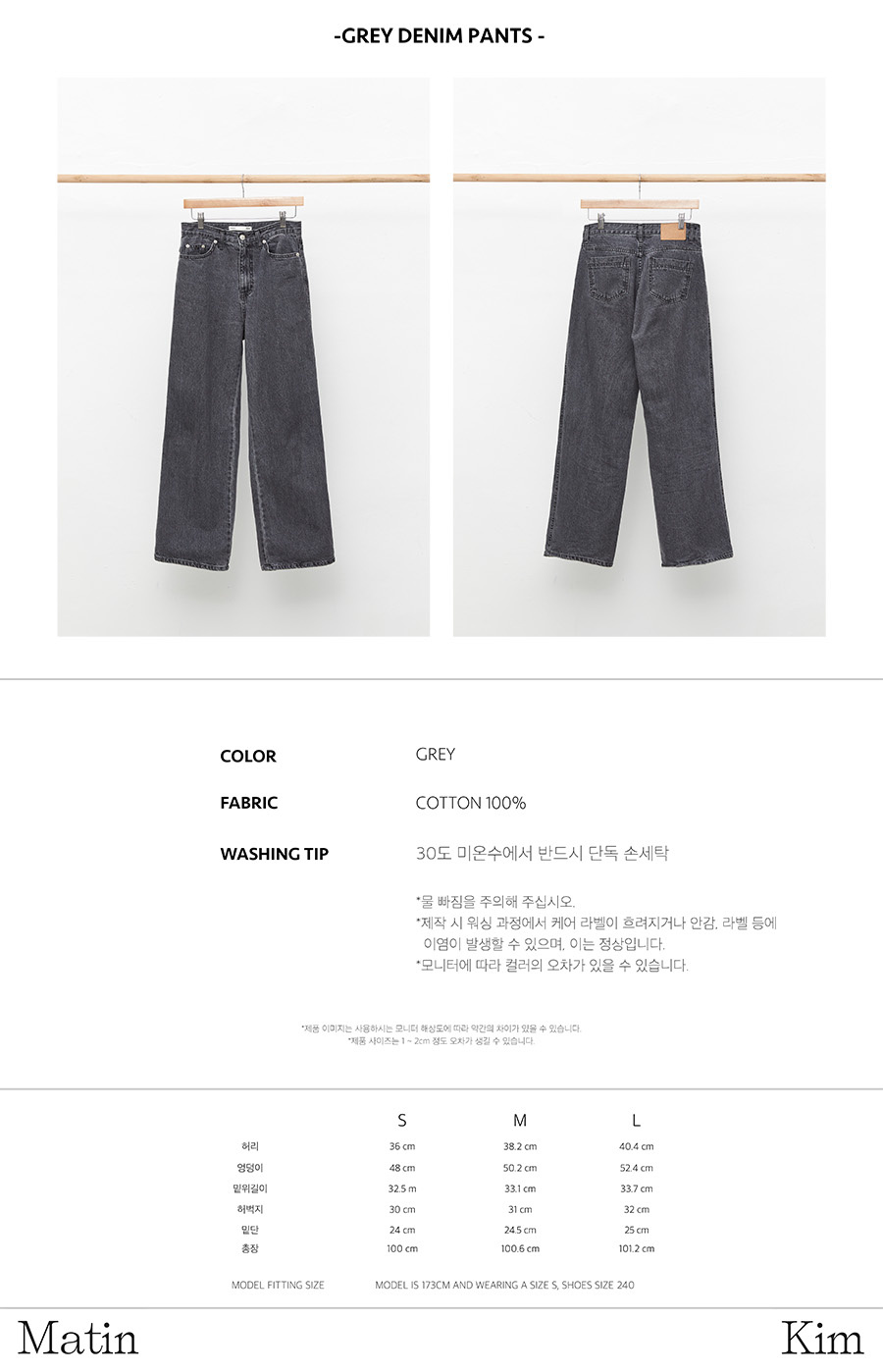 마뗑킴(MATIN KIM) GREY DENIM PANTS