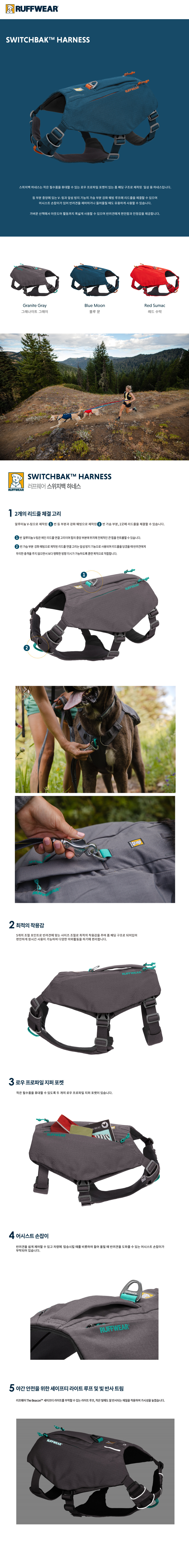 러프웨어(RUFFWEAR) Switchbak™ Harness (2021SS)