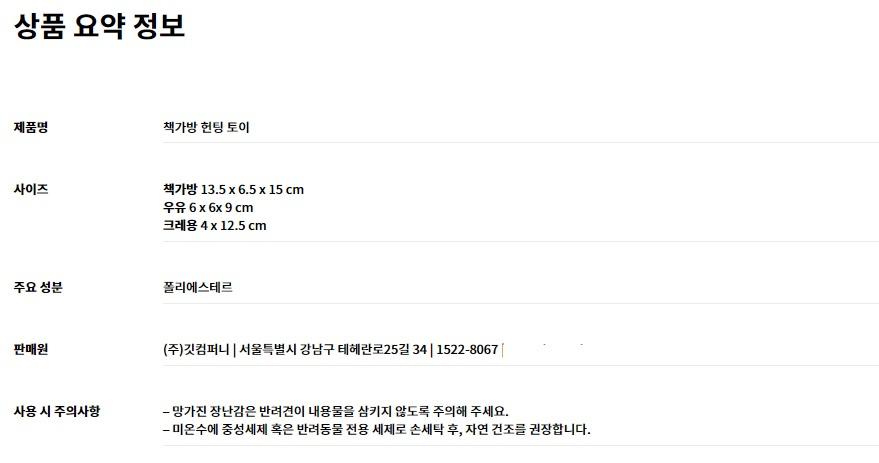 베이컨(BACON) 새내기 세트 (책가방 헌팅토이+멍북프로V2)
