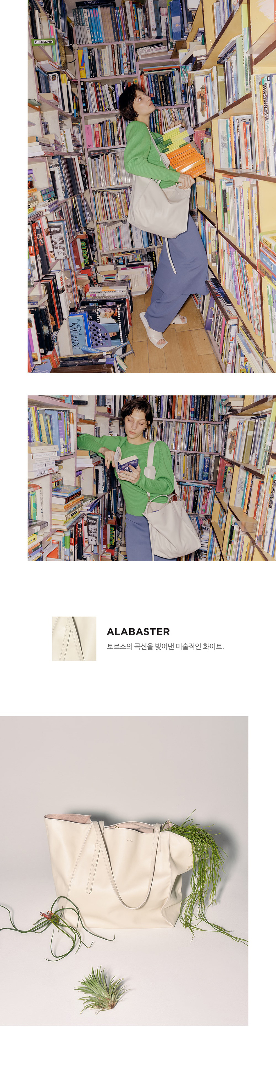 뮤트뮤즈(MUTEMUSE) PLAZA Bag (Alabaster)