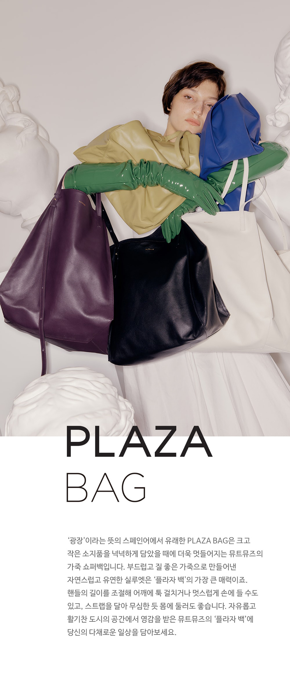 뮤트뮤즈(MUTEMUSE) PLAZA Bag (Pluto)