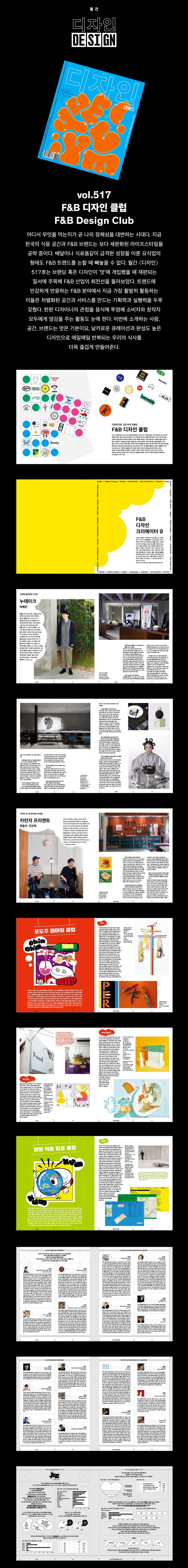 월간디자인(MONTHLY DESIGN) 월간 디자인 Vol. 517 / 2021.07 F&B 디자인 클럽