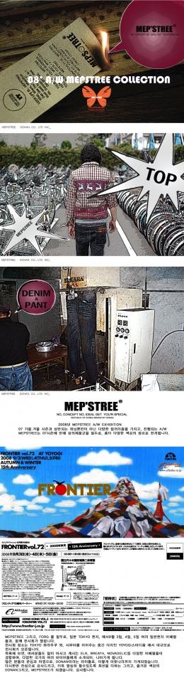 [D-UNIT] 08 A/W 전시회및 신제품발매안내 TOKYO 전시회안내