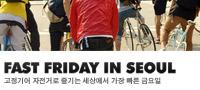 고정기어 자전거로 즐기는 세상에서 가장 빠른 금요일