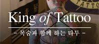 KING OF TATTOO 목숨과 함께 하는 타투