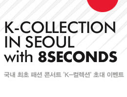 K-COLLECTION IN SEOUL WITH 8SECONDS
