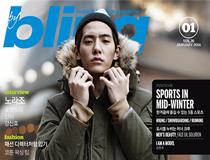 2014년, 블링과 데이즈드의 1월호 잡지