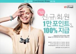 LG패션몰 LF몰 신규런칭 (2만포인트 무료적립 이벤트)