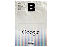 매거진 비(Magazine B)의 28번째 이슈 ′구글′