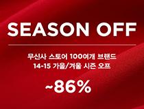 최대 86% 할인된 가격을 제안하는 무신사 스토어의 시즌오프 이벤트