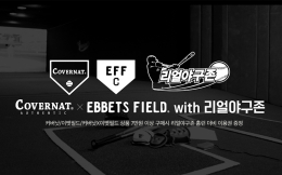 COVERNAT X EBBETS FIELD with 리얼야구존
