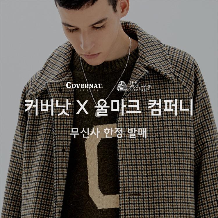 무신사 쇼케이스 : 커버낫(COVERNAT) X 울마크 컴퍼니(THE WOOLMARK COMAPANY) 무신사 한정 발매