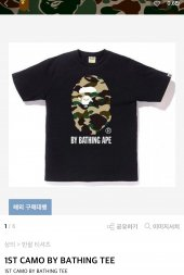 베이프_1st camo by bathing tee
