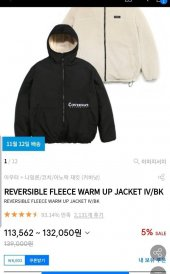 커버낫_Reversible fleece warm up jacket 커버낫 후리스